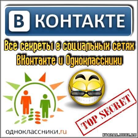 Скачать Баги и секреты ВКонтакте (2012) DVDRip.