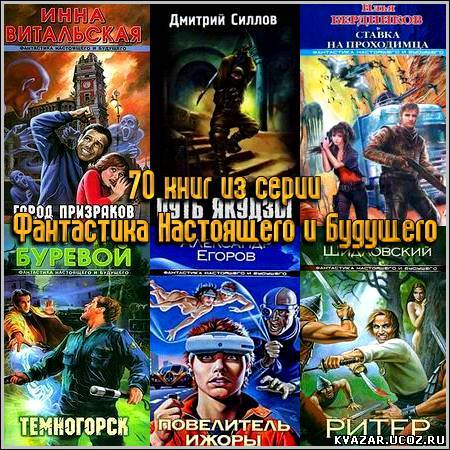 Серия книг фантастика настоящего и