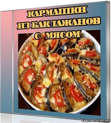 Скачать бесплатно Кармашки из баклажанов с мясом (2011) SATRip
