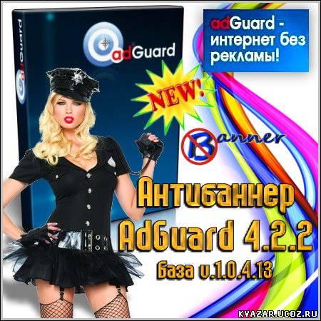 Бесплатно скачать AdGuard 5.0 Rus + Crack. Разное.