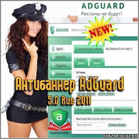 Скачать Антибаннер AdGuard 5.0 Rus 2011 бесплатно без регистрации.