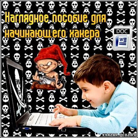 Вся информация для начинающего хакера находиться в этом наглядном