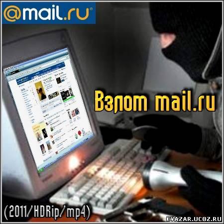 Скачать бесплатно Взлом mail.ru (2011) HDRip без регистрации.