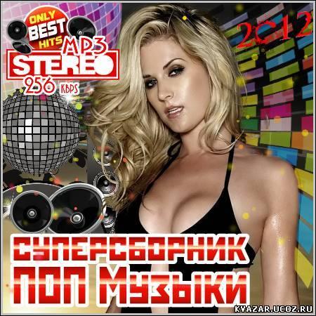 Скачать торрент VA - Суперсборник ПОП Музыки (2012) MP3.