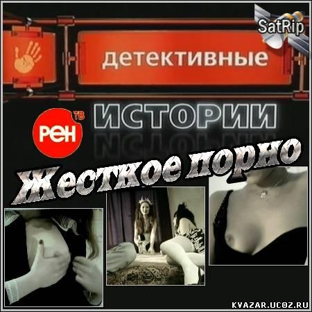 Документальные фильмы Жесткое порно (2007/SATRip) .