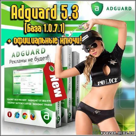 Скачать Adguard 5.3 + официальные ключи.